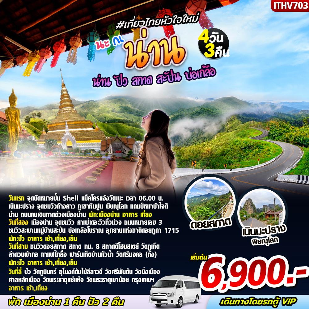 ITHV703-ADS